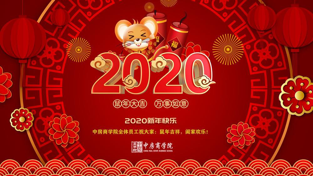 2020年新春快樂