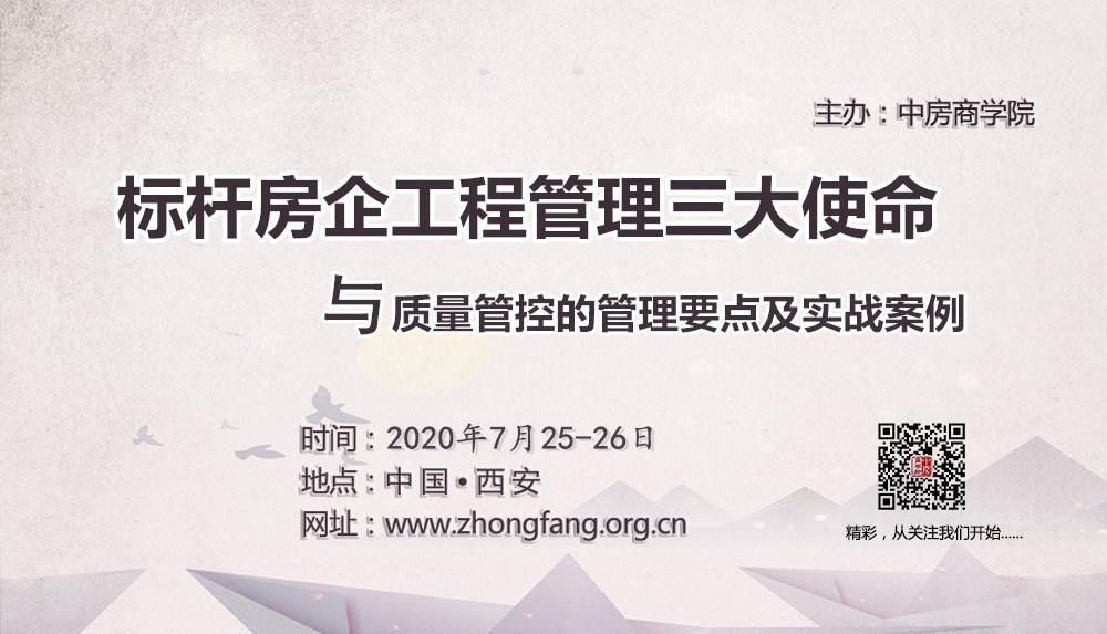 【西安】标杆房企工程管理三大使命与质量管控的管理要点及实战案例