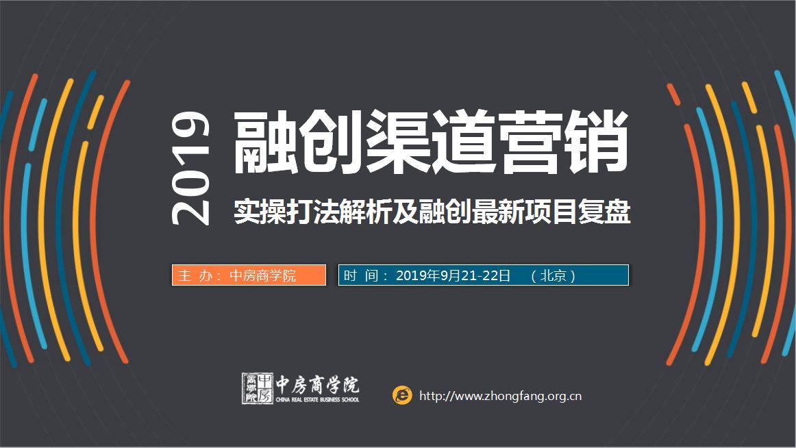 【珠海】颠覆心智营销五位一体定位法则与高品质楼盘致胜秘诀培训(7月27-28日)