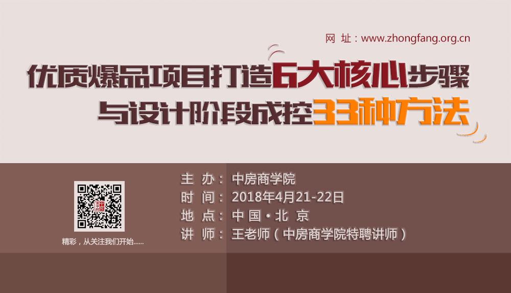 2018年 4月21-22日 【北京】优质爆品项目打造6大核心步骤与设计阶段成控33种方法——中房商学院