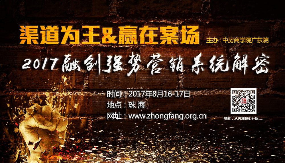 2017年8月16-17日【珠海】《渠道为王&赢在案场--2017融创逆势强销系统解密》