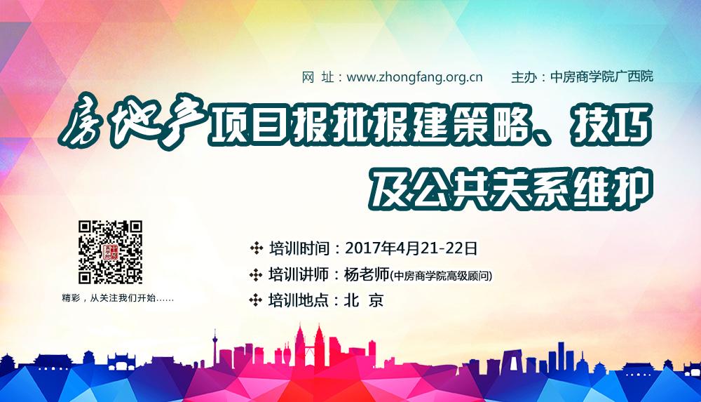 【北京】房地产项目报批报建策略、技巧及公共关系维护(4月21-22日)
