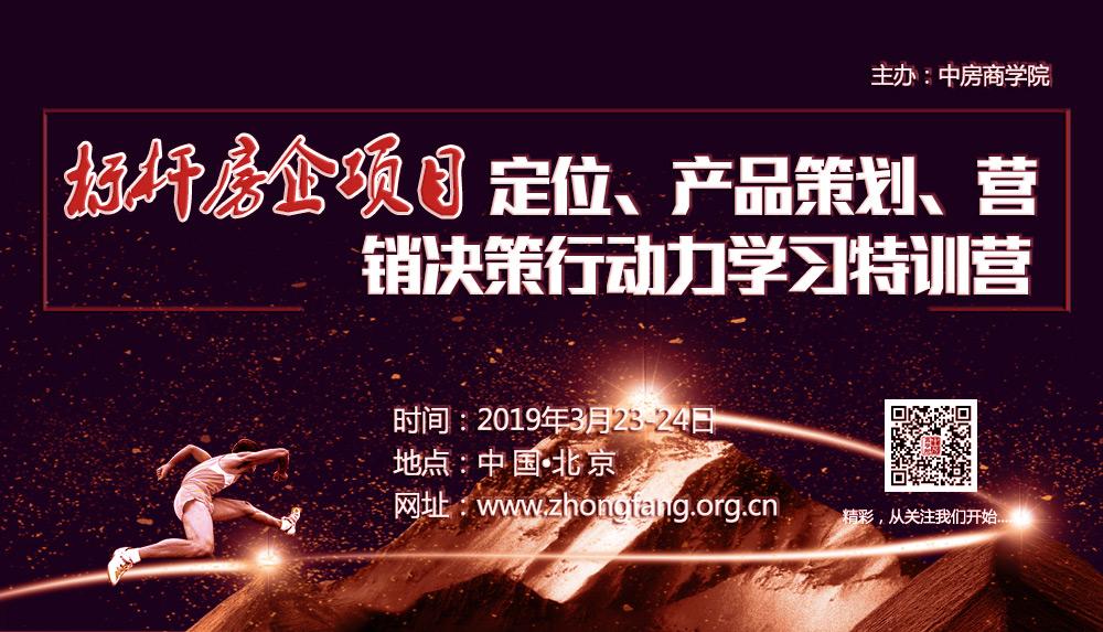 【北京】标杆房企项目定位、产品策划、营销决策行动力学习特训营(3月23-24日)