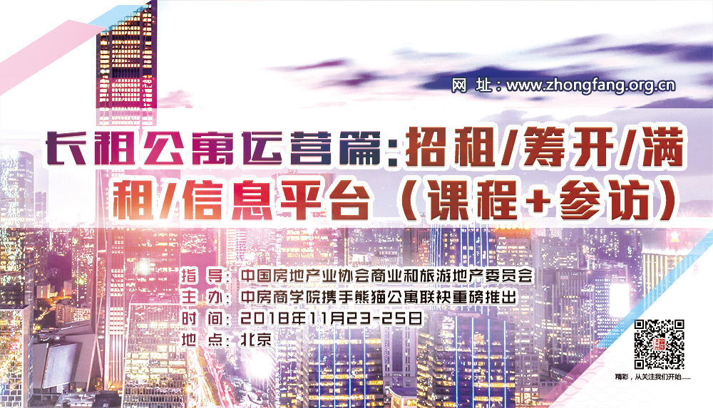 【广州】房地产工程质量全过程把控、疑难剖析及标杆借鉴培训(10月13日-14日)