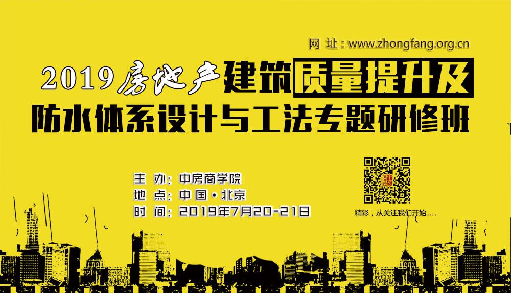 【北 京】2019房地产建筑质量提升及防水体系设计与工法专题研修班(7月20-21日)