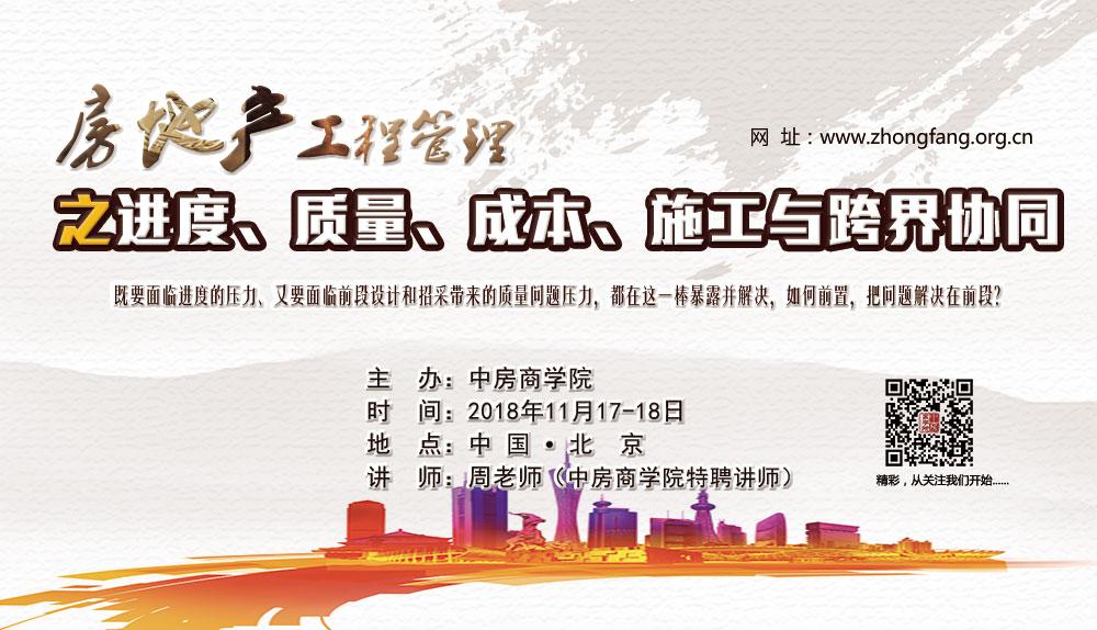 【北京】房地产工程管理之进度、质量、成本、施工与跨界协同培训(11月17-18日)——中房商学院