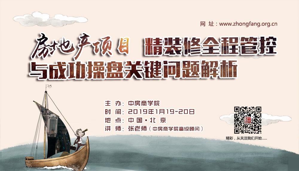 【北京】房地产项目精装修全程管控与成功操盘关键问题解析(1月19-20日)