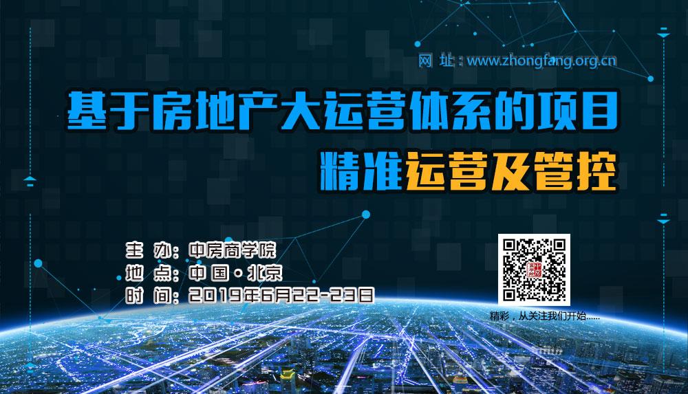 【北京】基于房地產大運營體系的項目精準運營及管控培訓(6月22-23日)
