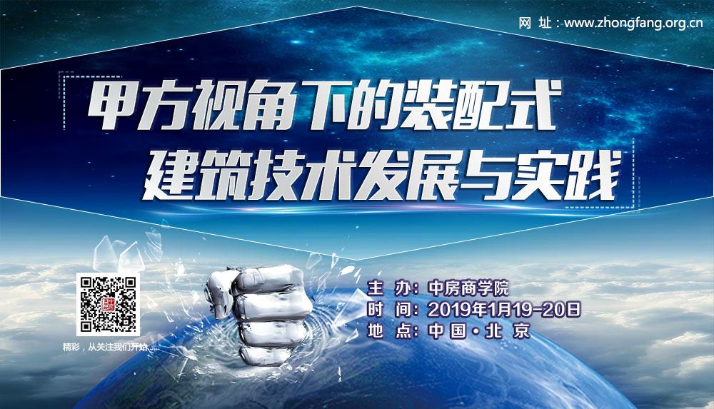 【北京】甲方视角下的装配式建筑技术发展与实践培训(1月19-20日)