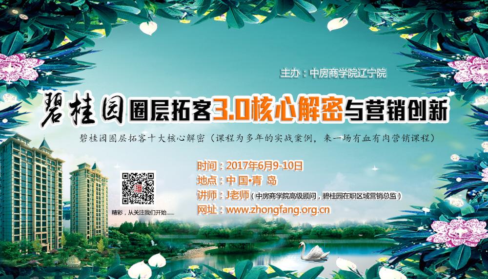【青岛】碧桂园圈层拓客3.0核心解密与营销创新培训(6月9-10日)