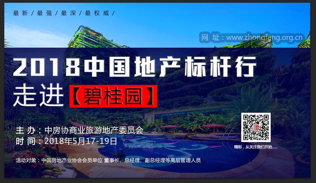 【广东】2018中国地产标杆行之走进【碧桂园】(5月17-19日)