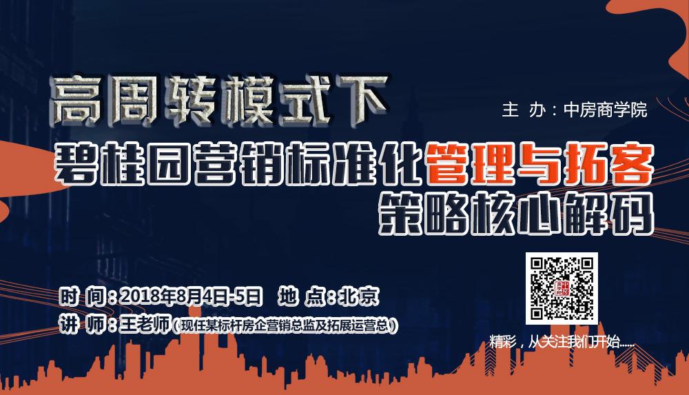 【北京】高周转模式下碧桂园营销标准化管理与拓客策略核心解码(8月4日-5日)