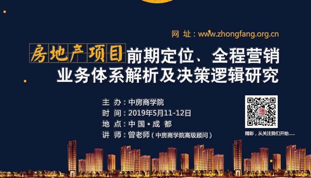 【成都】2019房地产项目前期定位、全程营销业务体系解析及决策逻辑研究培训(5月11-12日)