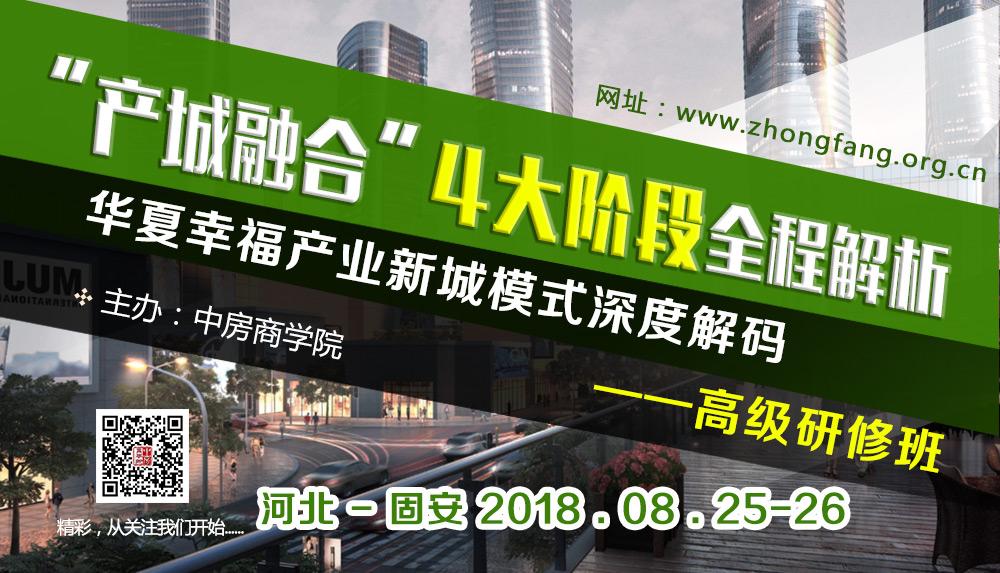 【固安】产城融合大阶段全程解析之华夏幸福产业新城模式深度解码培训(2018年8月25-26日)