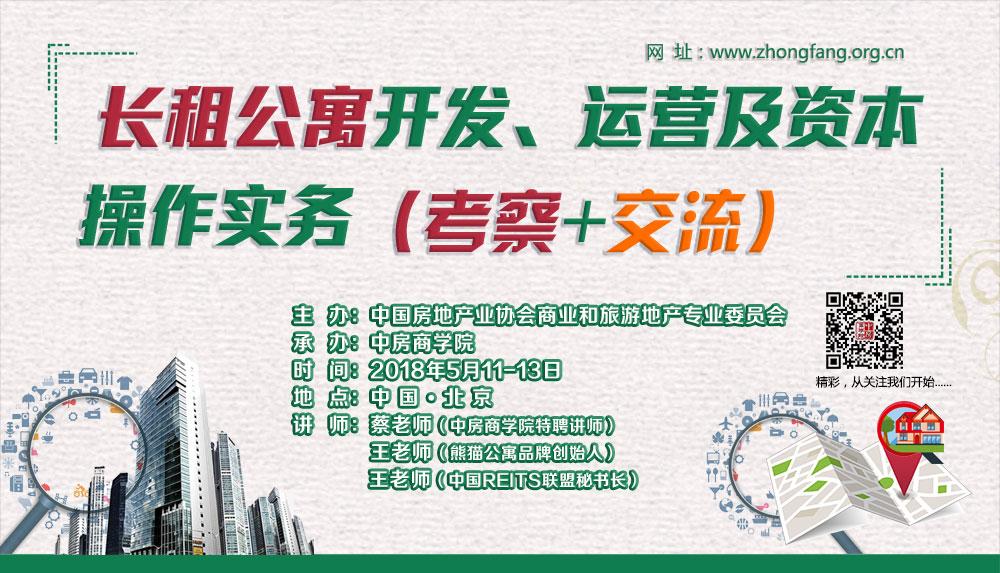 【北京】长租公寓开发、运营及资本操作实务(考察+交流)(5月11-13日)