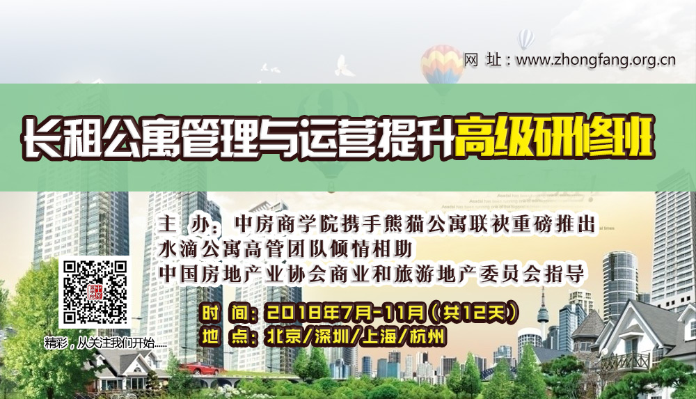 【长租公寓第一期】长租公寓政策、市场与金融分析(考察+交流)