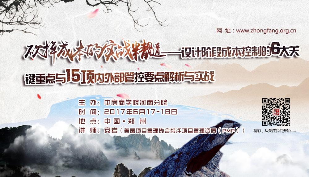【郑州】砍掉成本的实战精髓——设计阶段成本控制的6大关键重点与15项内外部管控要点解析与实战(6月17-18日)