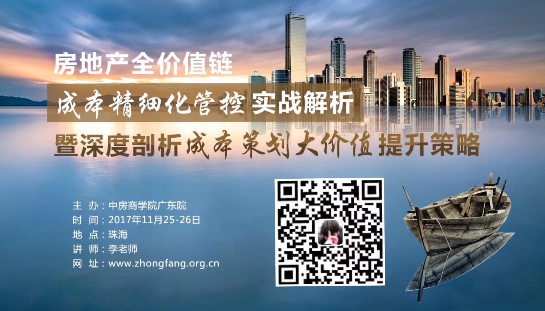 2017年11月25-26日【珠海】《决胜千里-房地产全价值链成本精细化管控实战解析》