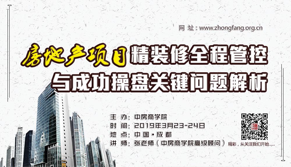【郑州】甲方视角下的装配式建筑整体解决方案与实施解析培训(5月25-26日)