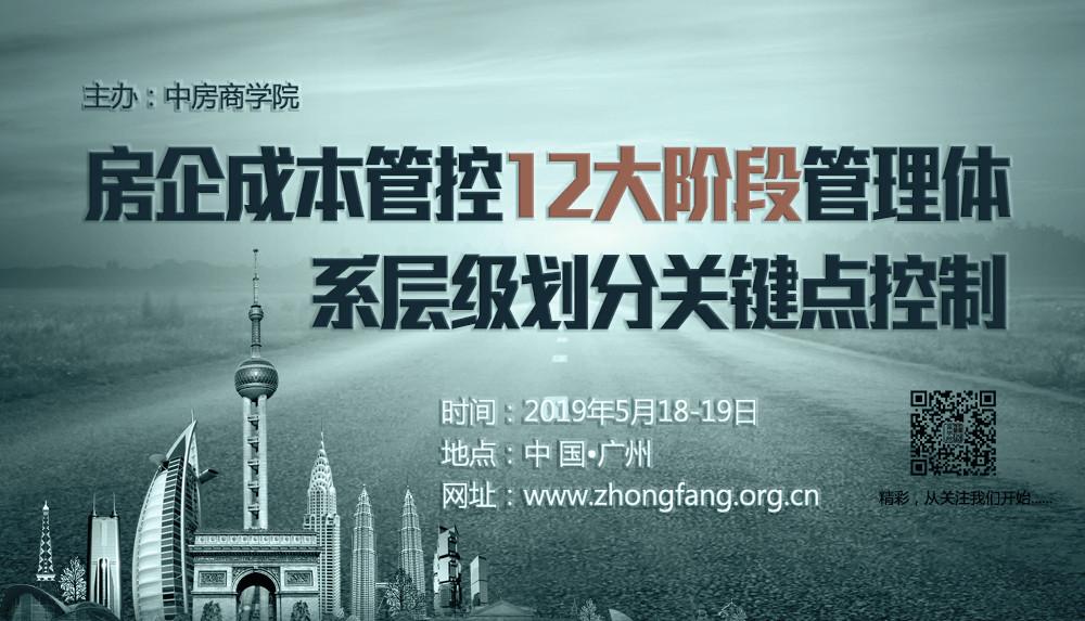 【广州】房企成本管控12大阶段管理体系层级划分关键点控制培训(5月18-19日)