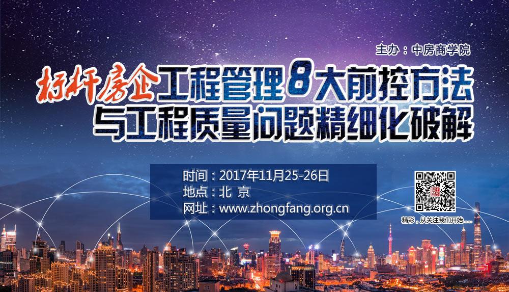 【北京】标杆房企工程管理8大前控方法与工程质量问题精细化破解(11月25-26日)