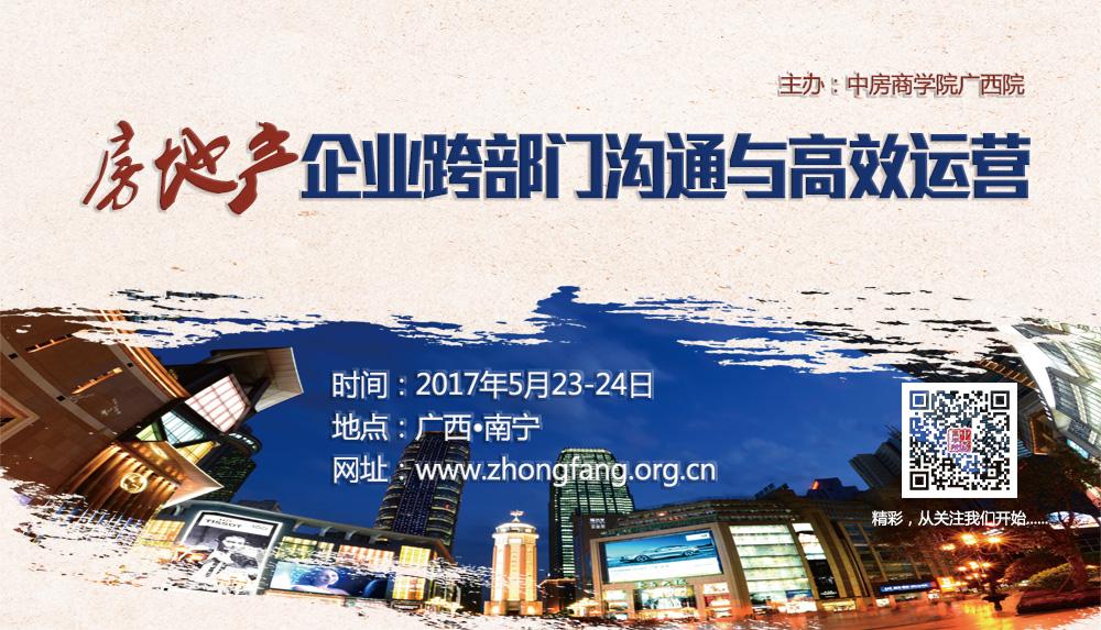 【南宁】房地产企业跨部门沟通与高效运营培训(5月23-24日)