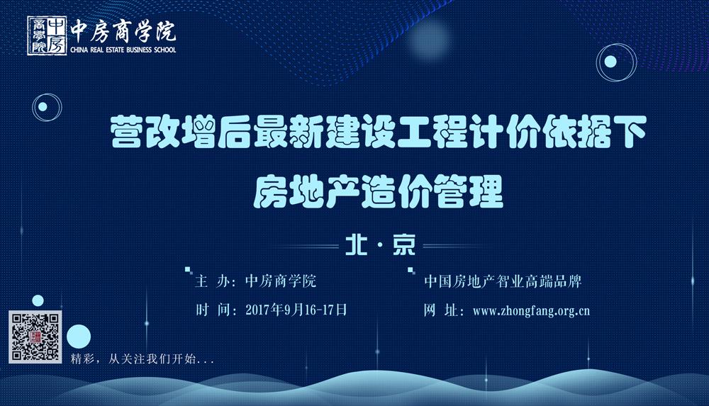 2017年9月16-17日【北京】营改增后最新建设工程计价依据下房地产造价管理——中房商学院