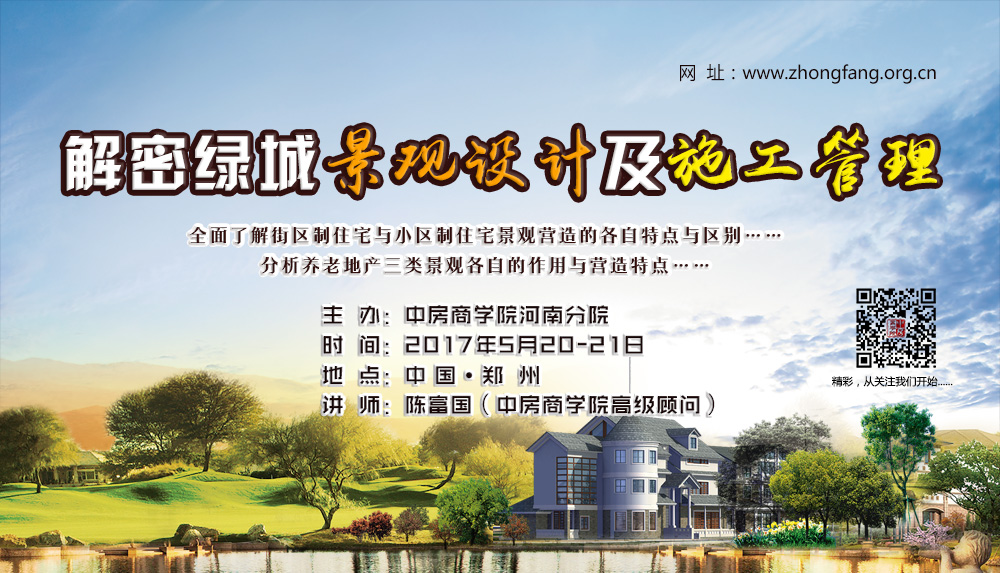 【郑州】解密绿城景观设计及施工管理培训(5月20-21日)