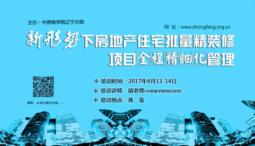 【北京】学以致用——2017碧桂园圈层拓客十大核心精解(3月17-18日)——中房商学院