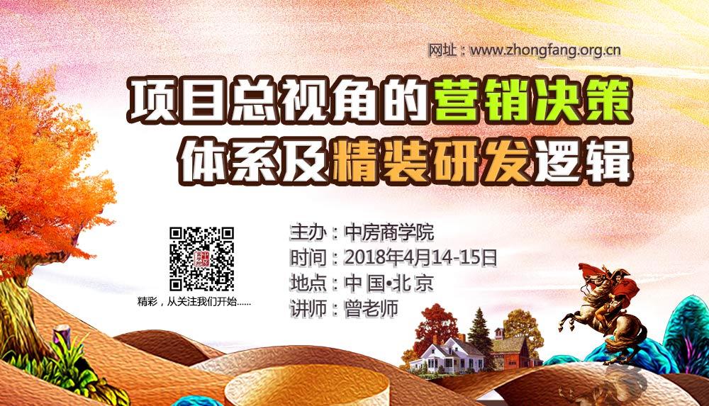 【北京】项目总视角的营销决策体系及精装研发逻辑(2018年4月14-15 )