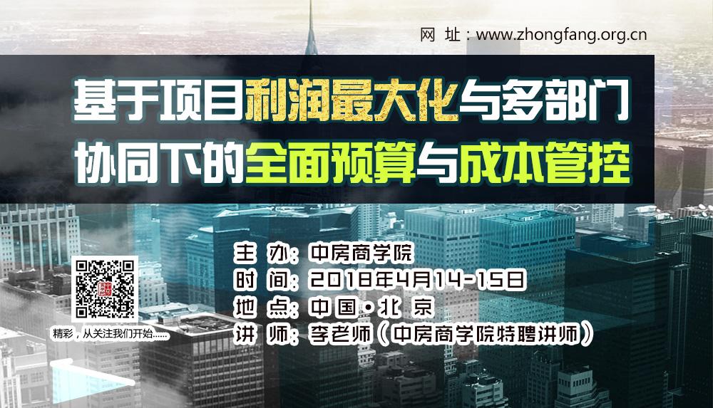 【北京】基于项目利润最大化与多部门协同下的全面预算与成本管控(4月14-15日)