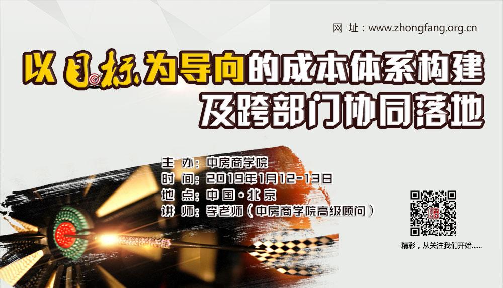 【北京】以目标为导向的成本体系构建及跨部门协同落地培训(1月12-13日)