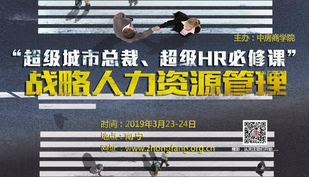 【南宁】超级城市总裁、超级HR必修课之战略人力资源管理培训(3月23-24日)
