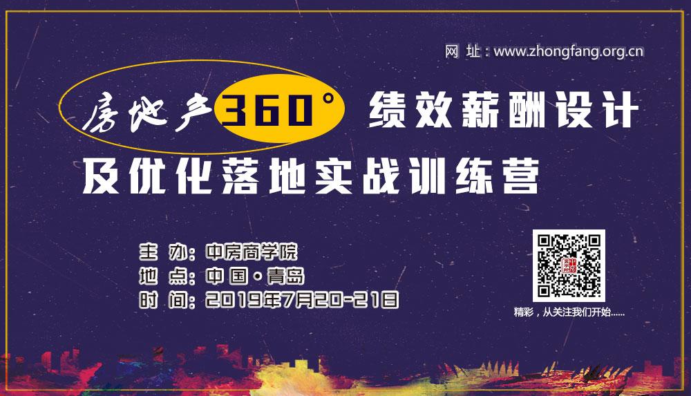 【青島】房地産360°績效薪酬設計及優化落地實戰訓練營(7月20-21日)