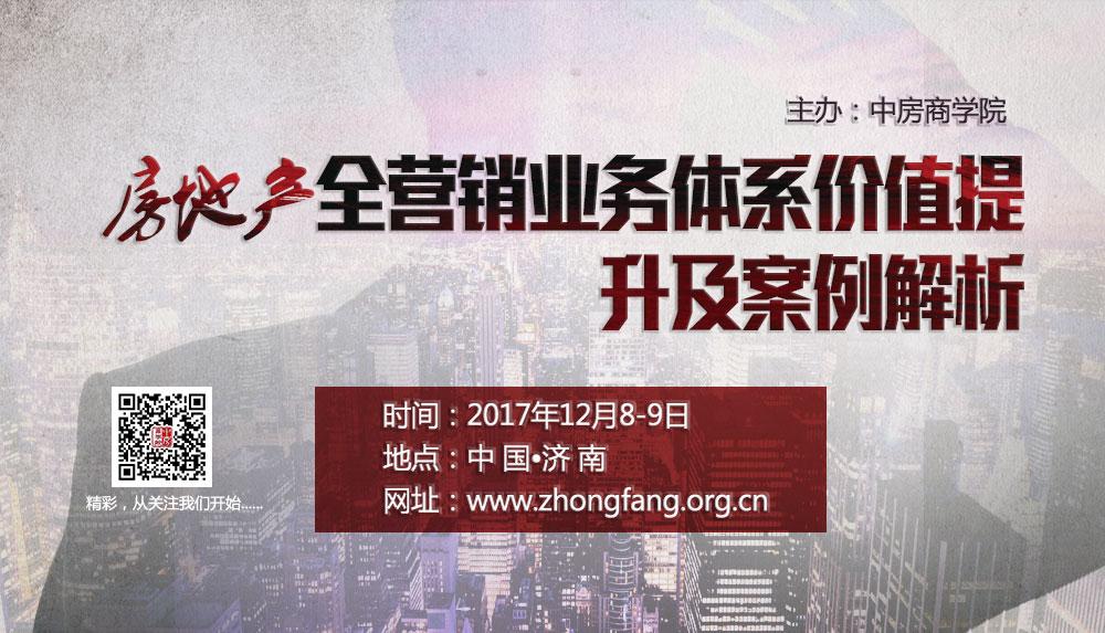 【济南】房地产全营销业务体系价值提升及案例解析(12月8-9日)