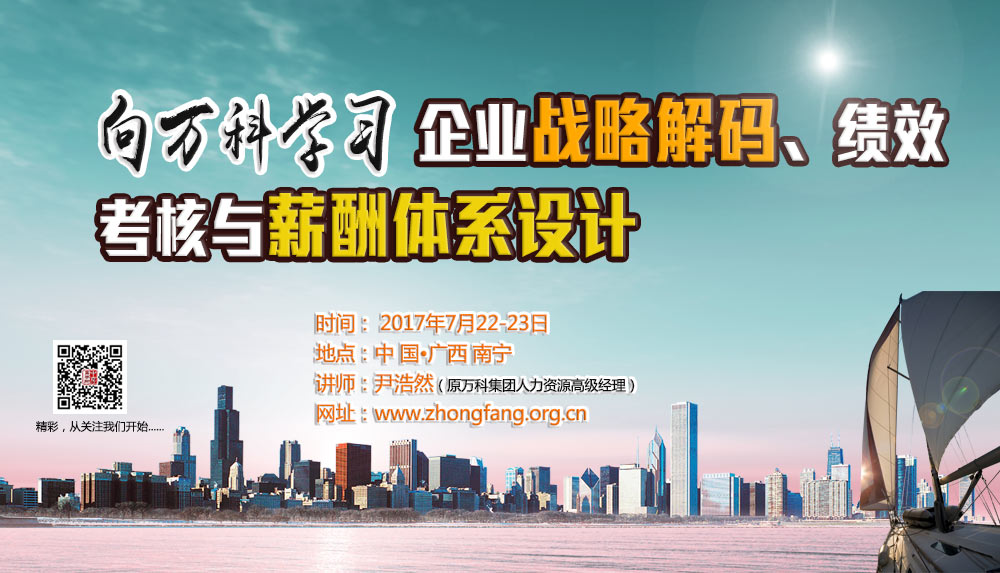 【北京】标杆房地产人才培育及人才梯队建设培训(6月2-3日)——中房商学院