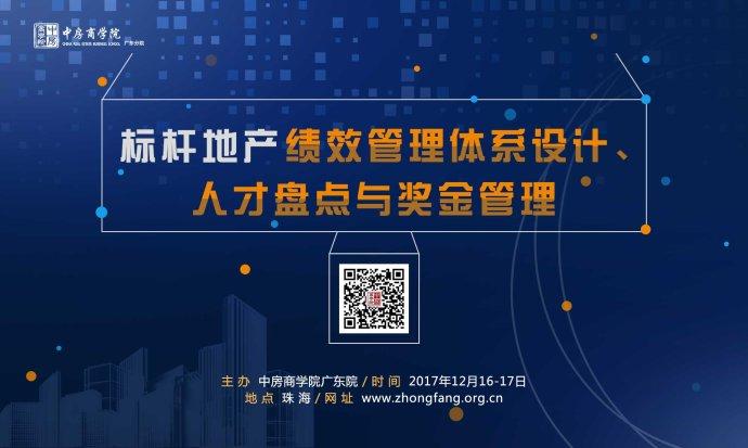 【珠海】《标杆地产绩效管理体系设计、人才盘点与奖金管理》(12月16-17日)
