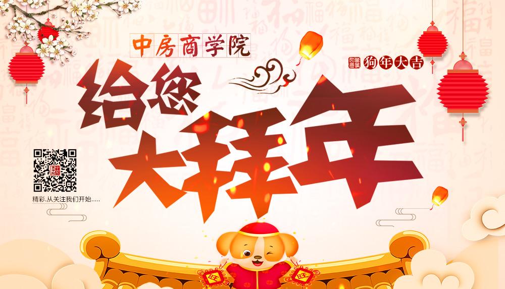 【北京】房地产企业目标绩效管理与绩效薪酬体系优化设计(1月6-7日)