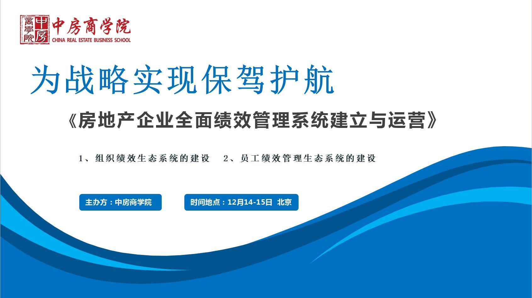 【北京】《为战略实现保驾护航:房地产企业全面绩效管理系统建立与运营》(12月14-15日)