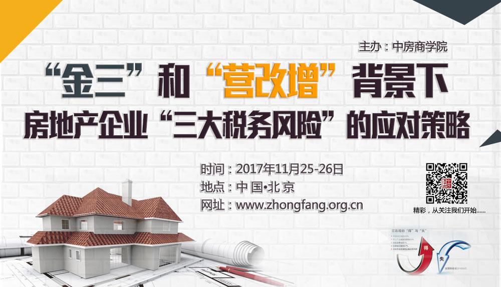 """【北京】""""金三""""和""""营改增""""背景下 ——房地产企业""""三大税务风险""""的应对策略(11月25-26日)"""