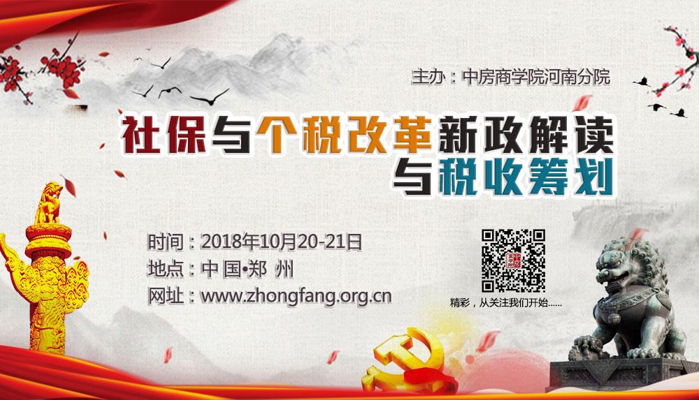 【郑州】社保与个税改革新政解读与税收筹划培训(10月20-21日)