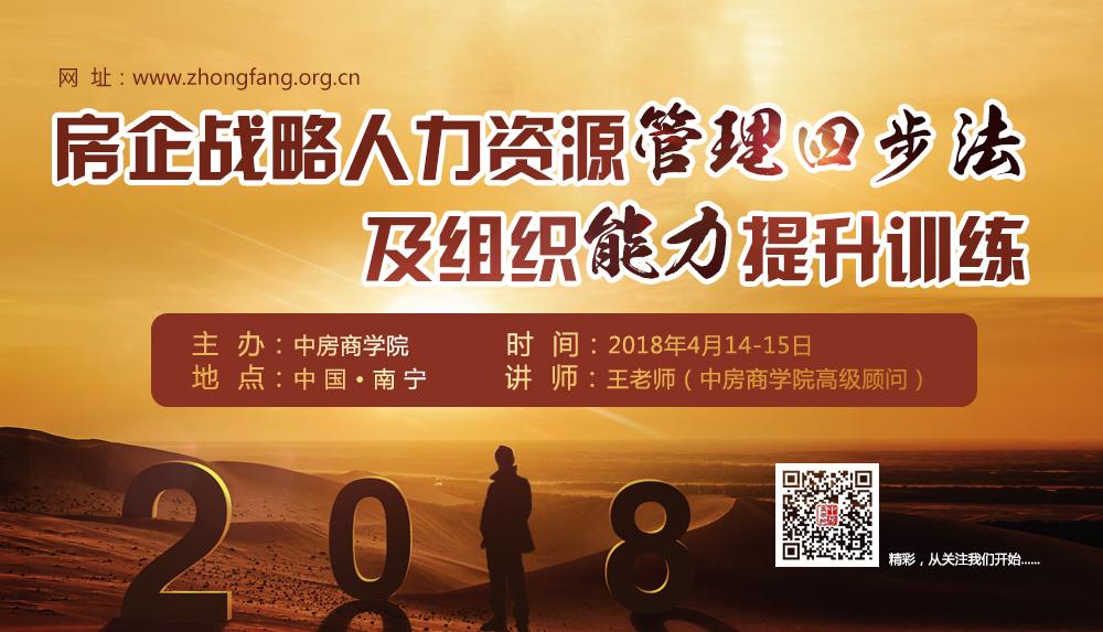 【南宁】房企战略人力资源管理四步法及组织能力提升训练(4月14-15日 )