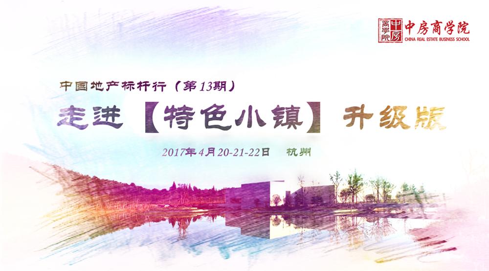 """【杭州】中国地产""""标杆行""""之走进【特色小镇】——中房商学院"""