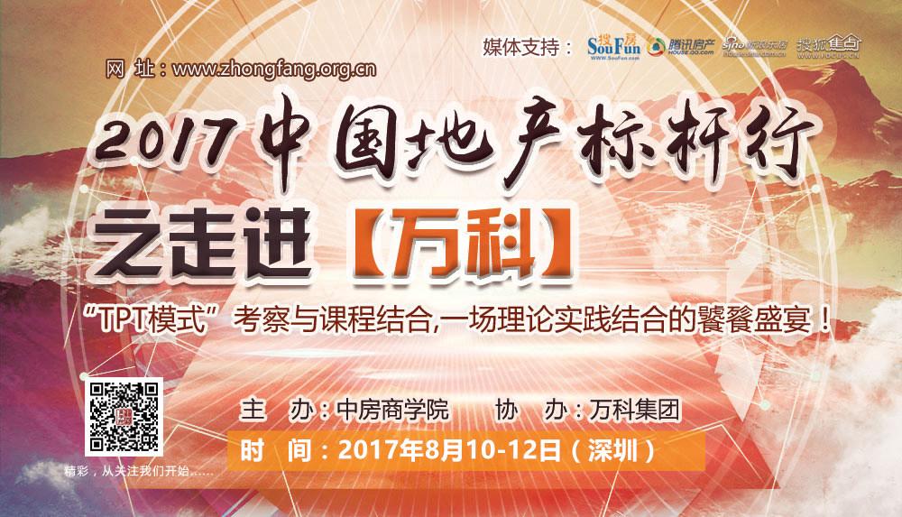 2017年8月10-11-12日【深圳】中国地产标杆行走进【万科】—中房商学院