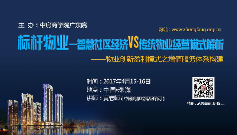 【北京】基于项目投资收益最大化的房地产计划运营管理实战(3月23-24日)中房商学院