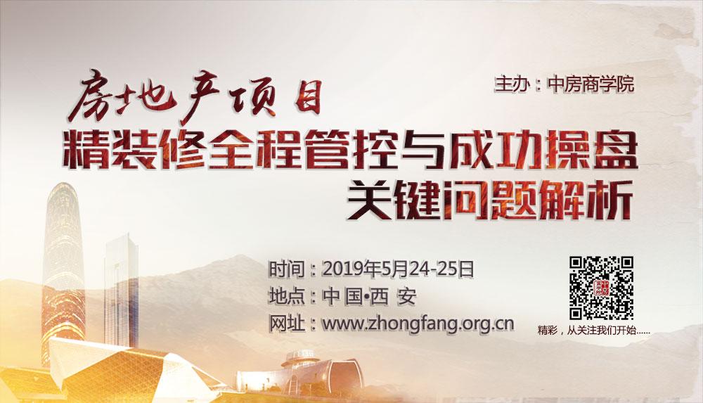 【西安】房地产项目精装修全程管控与成功操盘关键问题解析培训(5月24-25日)