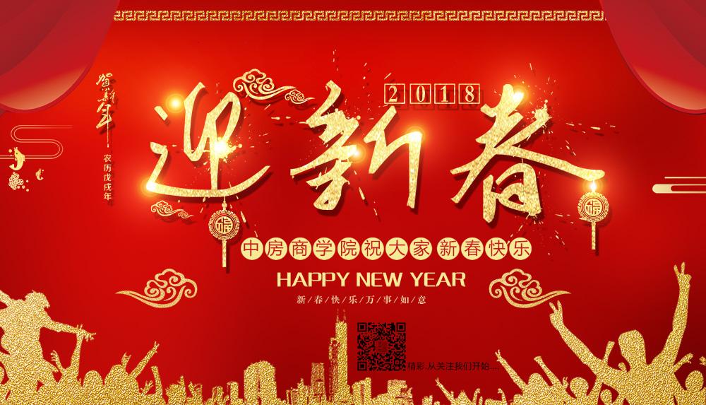 2017年12月15-16-17日(北京)房地产项目总特训营(含首期纲要)——中房商学院