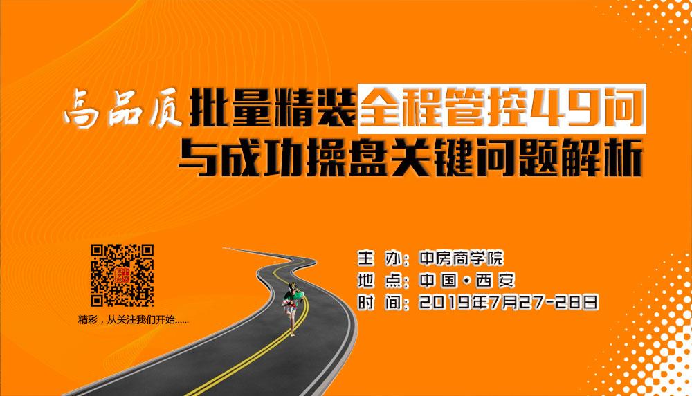 【西安】高品质批量精装全程管控49问与成功操盘关键问题解析培训(7月27-28日)