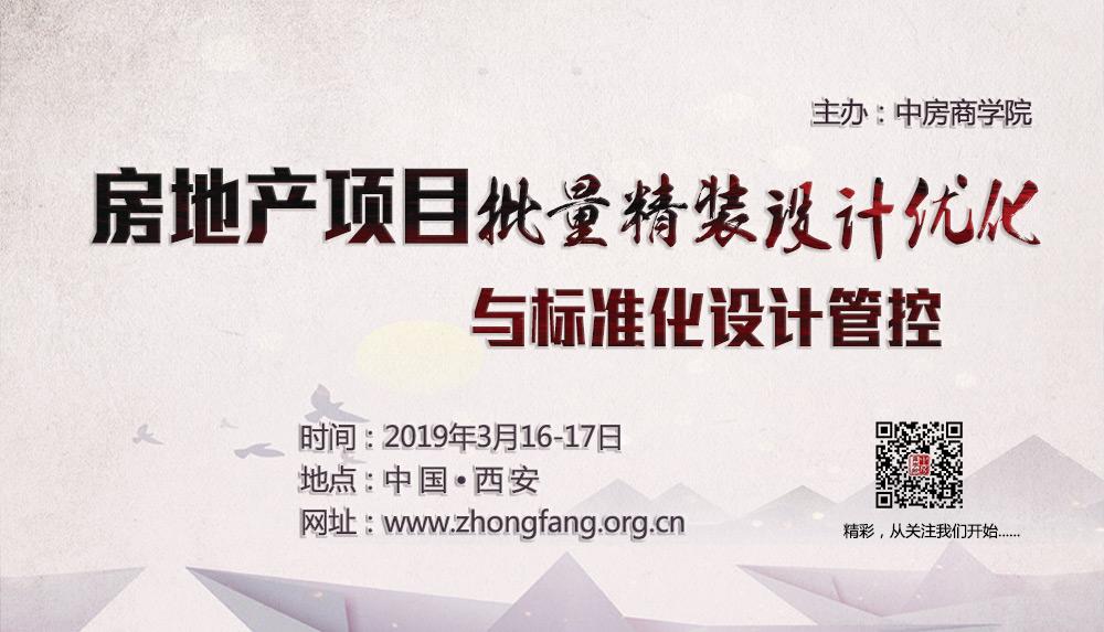 【西安】房地产项目批量精装设计优化与标准化设计管控培训(3月16-17日)