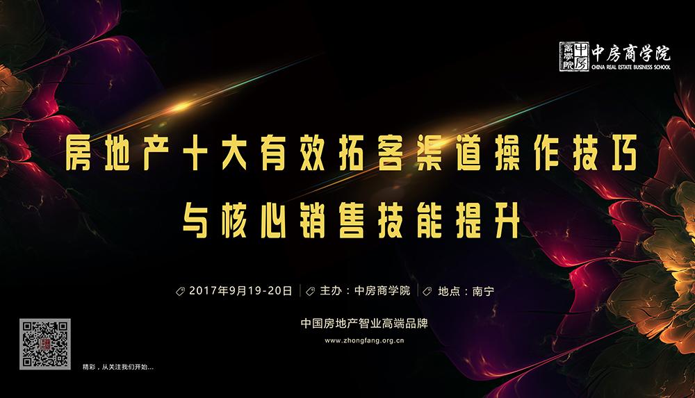 【南宁】房地产十大有效拓客渠道操作技巧与核心销售技能提升(9月19-20)